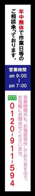 CCT・カークリーニング竹花 フリーダイヤル-3