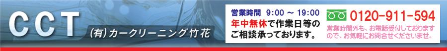 CCT・カークリーニング竹花 フリーダイヤル-1