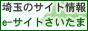 埼玉県のホームページ情報ポータルサイトe-サイトさいたま
